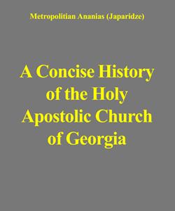 History of the Holy Apostolic Church of Georgia