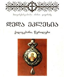 deda-eklesia