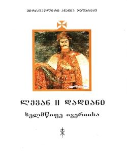 levan-II-dadiani