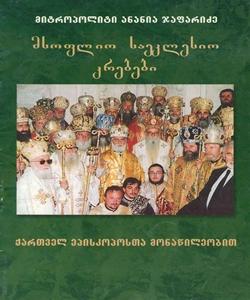 msoflio-saeklesio-krebebi-qartveli-episkoposebis-monawileobit