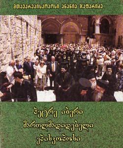 petre-iberi-martlmadidebeli-episkoposi