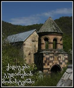 qadageba gudarexis monastershi