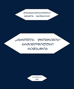 qartlis-cxovrebis-armenofiluir-redaqciebi