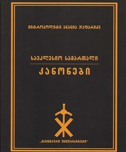 saeklesio-samartali-kanonebi