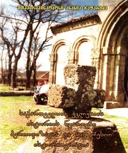 saqartvelos-eklesiis-istoriis-wyaroebi