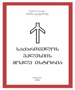 saqartvelos-eklesiis-mokle-istoria