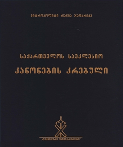 saqartvelos-saeklesio-kanonebis-krebuli