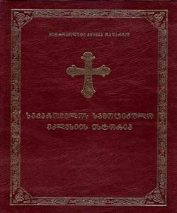 saqartvelos-samociqulo-eklesiis-istoria