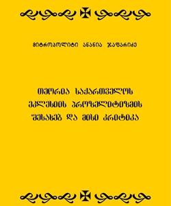 teoria-saqartvelos-eklesiis-prozelitizmis-shesaxeb