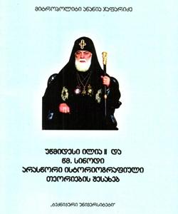 uwmindesi ilia ii da sinodi araswori istoriografiuli