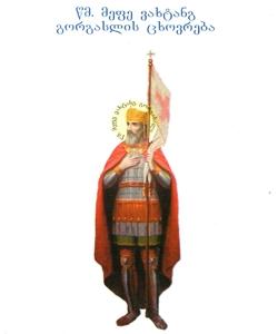 wminda-mefe-vaxtang-gorgaslis-cxovreba