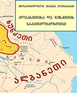 albaneti-da-xundzeti