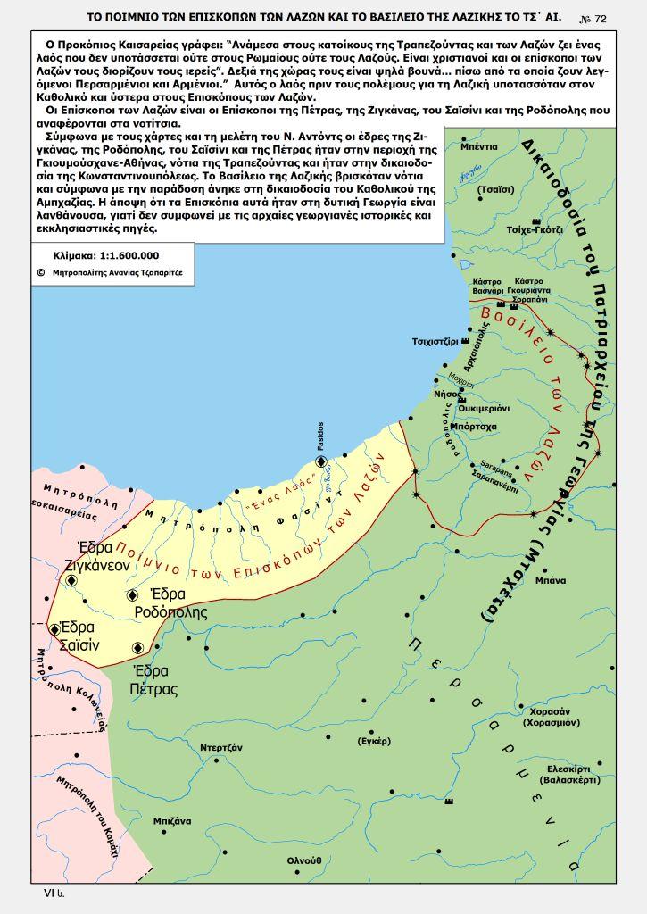 ლაზთა ეპისკოპოსების სამწყსო და ლაზთა სამეფო VI ს-ში