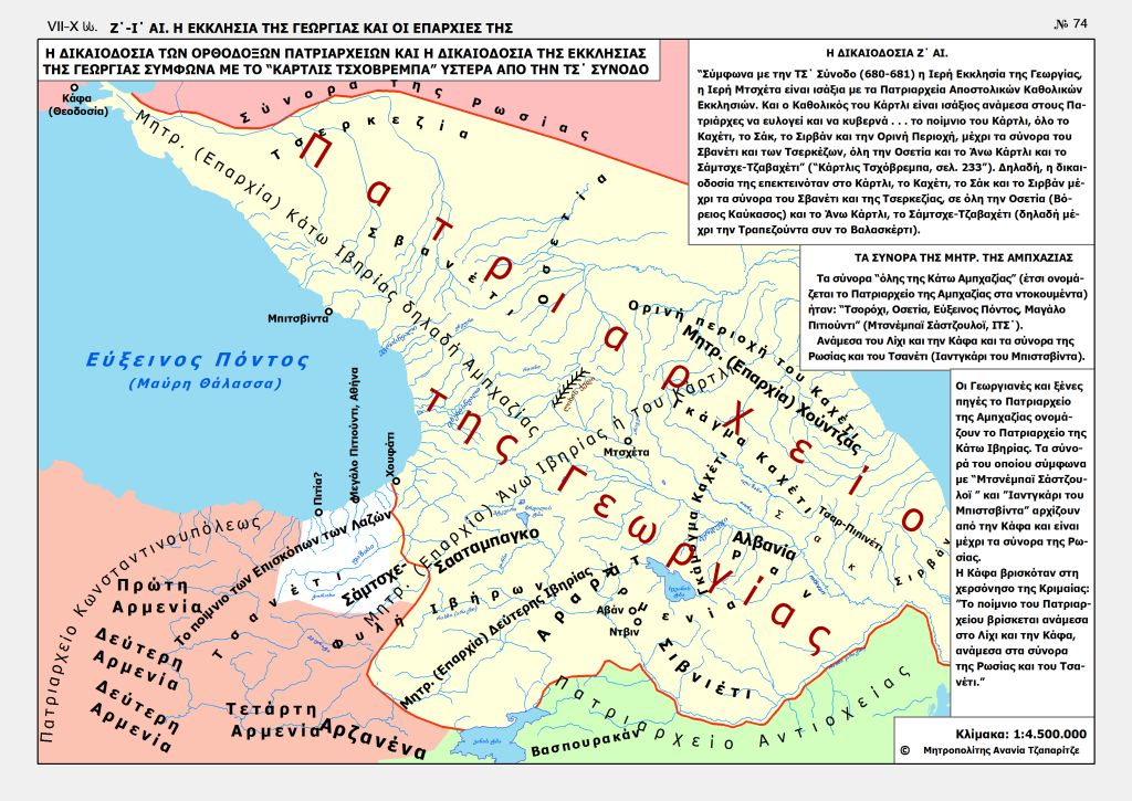 74 VII X ss - iurisdiqcia (25) - berdznuli
