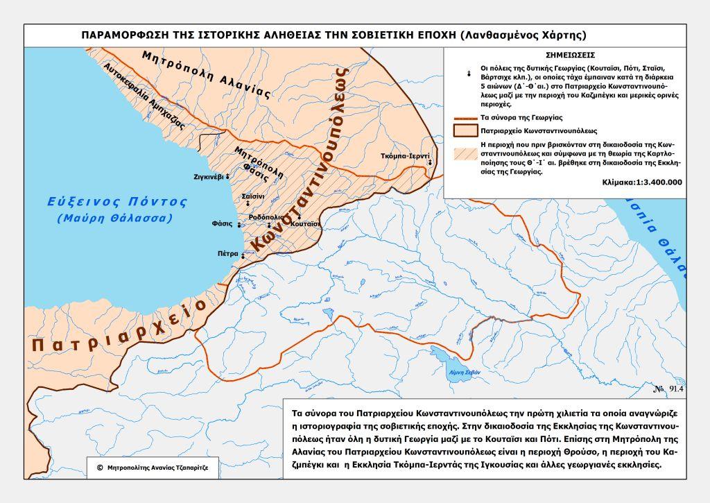 91-4 konstantinopoli A4 - berdznuli