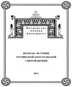 54. Краткая история Грузинской апостольской святой церкви.
