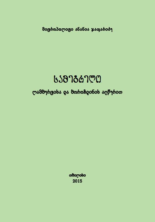 სამეგრელო