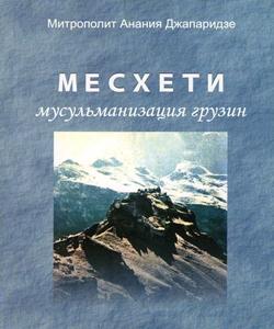 Месхети