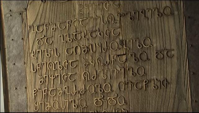"""""""ძეგლისწერა"""" – რუის-ურბნისის კრების კანონები"""