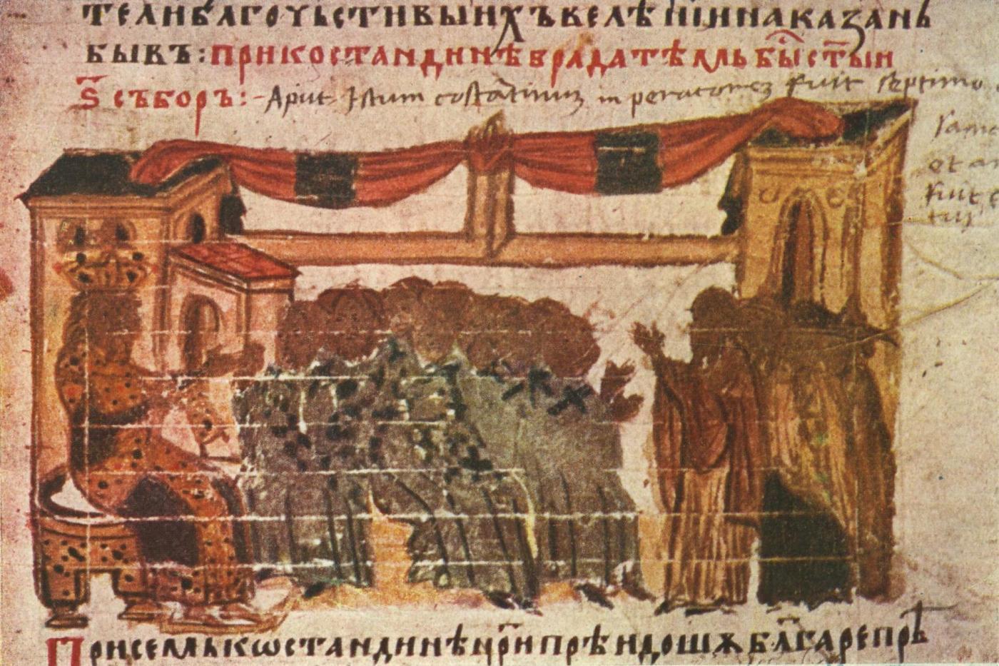 VI მსოფლიო საეკლესიო კრების (680 წ.) მიერ საქართველოს ეკლესიის უფლებათა აღიარება